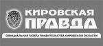 Официальная газета правительства Кировской области